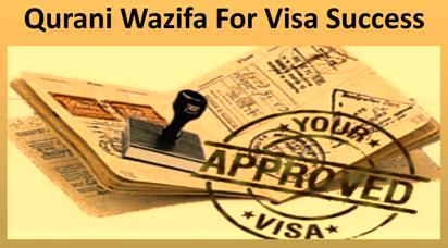 Wazifa For Visa Problem Solution
